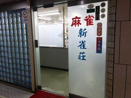 【新店情報】麻雀 新雀荘