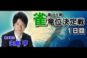 第18期雀王決定戦 最終日観戦記 著:佐治敏哲