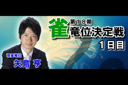 第18期雀竜位決定戦 初日1回戦観戦記 著:庄司麗子