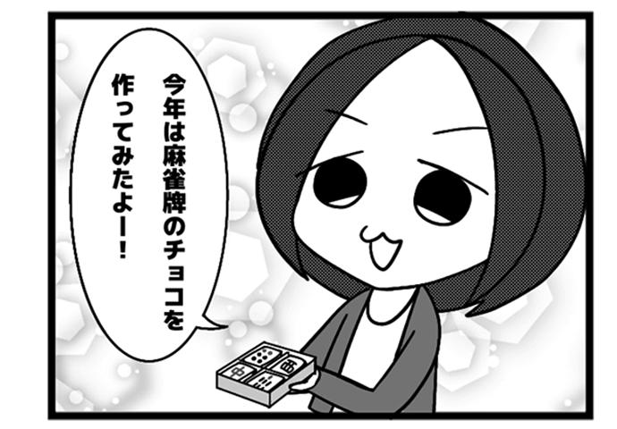 48本場 「バレンタインデー」