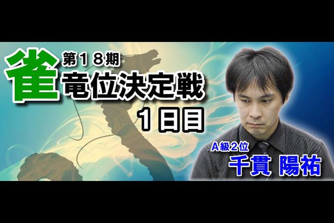 第18期雀竜位決定戦 初日2回戦観戦記 著:浅井堂岐