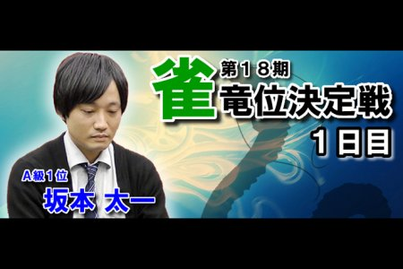 第18期雀竜位決定戦 初日3回戦観戦記 著:近藤千雄