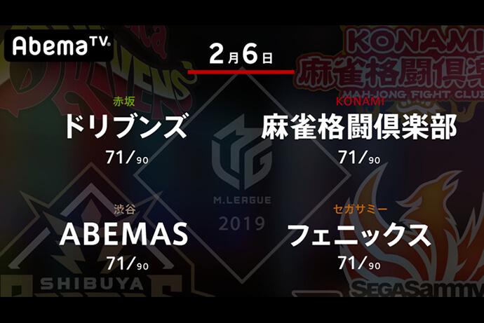 たろう VS 寿人 VS 日向 VS 近藤 終盤に向け激化するセミファイナル進出争いの行方は!?【Mリーグ 2/6 第1試合メンバー】