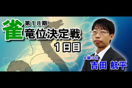 第18期雀竜位決定戦 初日4回戦観戦記 著:田籠謙介