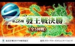【2/11(火)11:00】第28期發王戦決勝