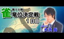 第18期雀竜位決定戦 初日5回戦観戦記 著:小川裕之