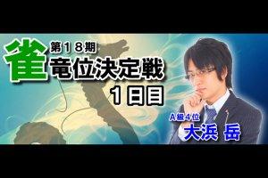 第18期雀竜位決定戦 2日目6回戦観戦記 著:庄司麗子