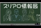 【9/25(金)19:00】スリアロ情報局【9月】