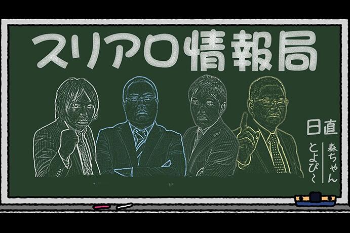 【2/13(木)19:00】スリアロ情報局【2月】