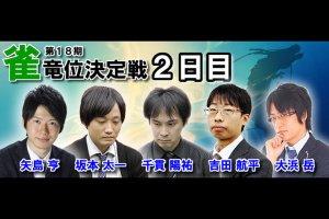 第18期雀竜位決定戦 2日目7回戦観戦記 著:坪川義昭