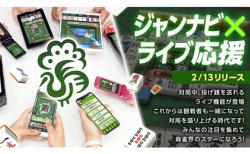 「ジャンナビ麻雀オンライン」 に新機能!「ライブ応援」がリリース!