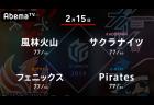 滝沢 VS 沢崎 VS 魚谷 VS 朝倉 下位・上位チームの直接対決!【Mリーグ 2/15 第1試合メンバー】