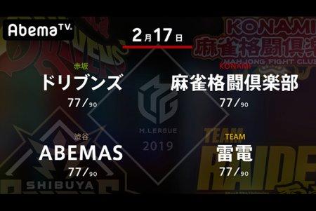 園田 VS 高宮 VS 多井 VS 瀬戸熊 緊迫する終盤のセミファイナル進出争い!【Mリーグ 2/17 第1試合メンバー】