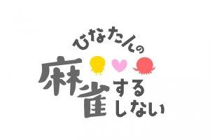 『麻雀するしない』初の地方イベント『はんなり 麻雀の匠 京都の旅』開催決定!