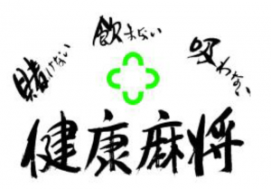 「春の健康麻将祭」中止・延期 新型コロナウイルスによる感染予防のため