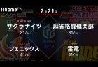 沢崎 VS 藤崎 VS 近藤 VS 萩原 重厚なメンバーでの上位チーム同士の決戦!【Mリーグ 2/21 第1試合メンバー】