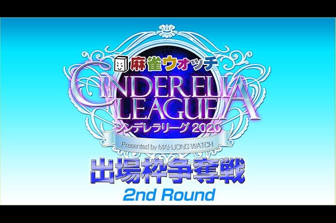 【2/22(土)12:00】麻雀ウォッチ シンデレラリーグ2020出場枠争奪戦 2nd ROUND