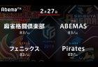 前原 VS 松本 VS 魚谷 VS 石橋 セミファイナル進出に向けて負けられない終盤の1戦!【Mリーグ 2/27 第1試合メンバー】