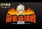 【3/27(金)15:00】麻雀最強戦2020次世代プロ集結!麻雀代理戦争予選
