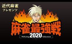 【5/10(日)15:00】麻雀最強戦2020 最強の麻雀戦術本プロ決戦
