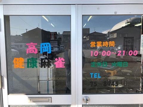 【新店情報】高岡健康麻雀