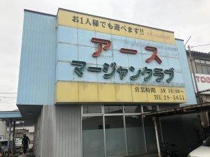【新店情報】まーじゃん ばうんてぃ