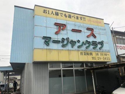 【新店情報】アース・マージャンクラブ