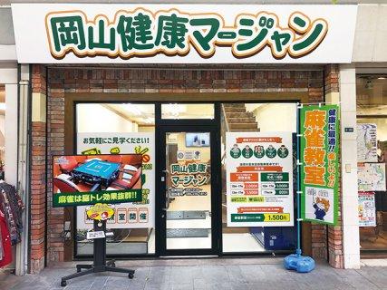 【新店情報】岡山健康マージャン