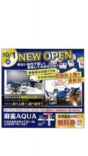 【新店情報】麻雀 AQUA