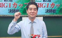 醍醐大が初優勝 最終戦オーラスは全員に優勝チャンスがある熾烈な激戦!/第23回BIG1カップ
