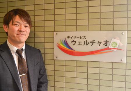 デイサービス ウェルチャオ施設長・廣田将人「麻雀店で働いていた経験が武器になっています」 マージャンで生きる人たち第34回