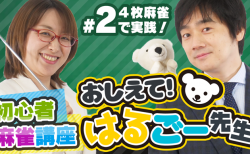 【麻雀初心者講座】第2話 4枚麻雀で実践!