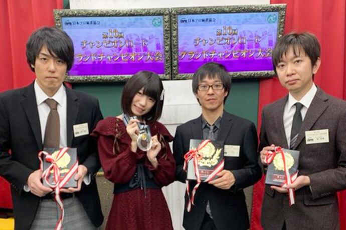 第10回チャンピオンロード グランドチャンピオン大会決勝観戦記 著:坂本太一