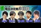 第18期雀竜位決定戦 3日目15回戦観戦記 著:五十嵐毅