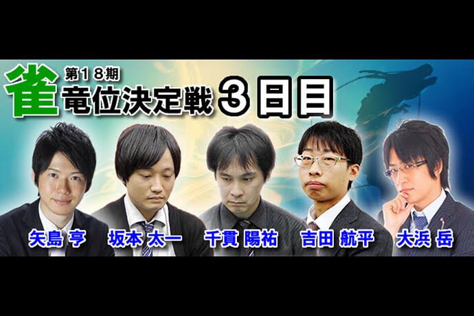 第18期雀竜位決定戦 3日目12回戦観戦記 著:近藤千雄