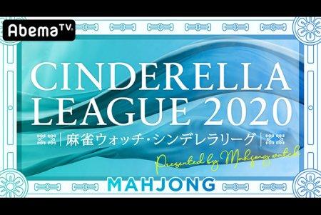 【7/3(金)12:00】麻雀ウォッチ シンデレラリーグ2020 決勝