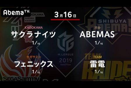 内川 VS 白鳥 VS 魚谷 VS 黒沢 いよいよセミファイナル開幕戦!【Mリーグ 3/16 第1試合メンバー】
