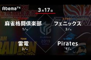 【3/17 Mリーグ 結果】Pirates連勝で一気にプラス域に!