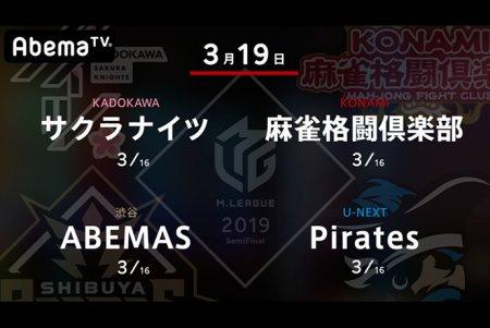 岡田 VS 寿人 VS 松本 VS 朝倉 2位から5位のチームのサバイバルマッチ!【Mリーグ 3/19 第1試合メンバー】