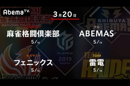 寿人 VS 日向 VS 魚谷 VS 萩原 6位と苦しむ雷電の逆襲なるか【Mリーグ 3/20 第1試合メンバー】