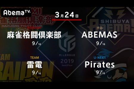 高宮 VS 多井 VS 黒沢 VS 小林 3位~6位チームのファイナル進出をかけたサバイバルマッチ!【Mリーグ 3/24 第1試合メンバー】