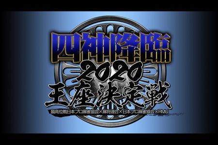 【3/29(日)15:00】四神降臨2020王座決定戦