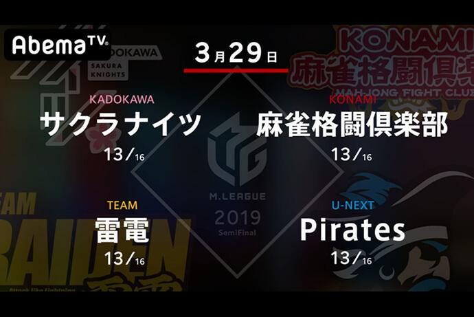 内川 VS 寿人 VS 黒沢 VS 小林 ファイナル進出争いの熾烈な1戦!【Mリーグ 3/29 第1試合メンバー】