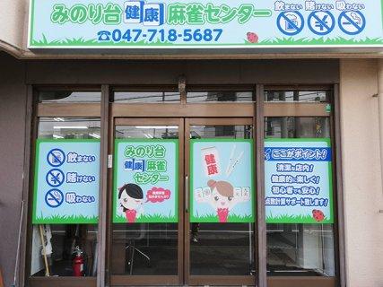 【新店情報】みのり台健康麻雀センター