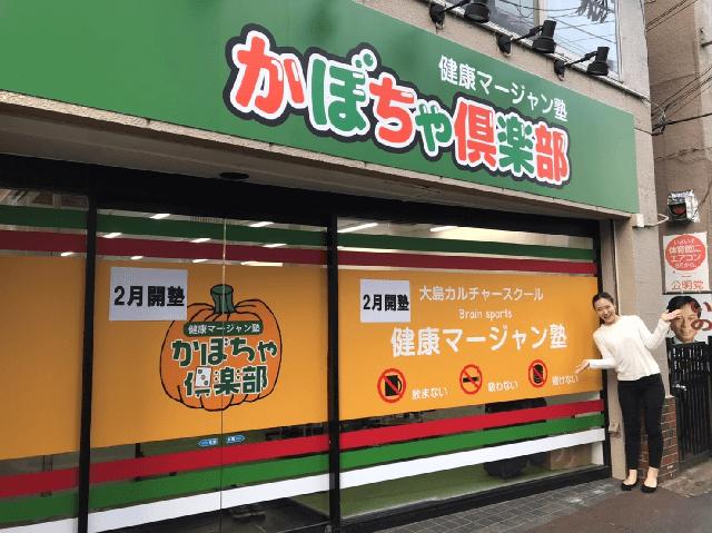 【新店情報】かぼちゃ倶楽部 大島店