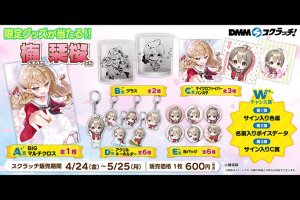 DMMスクラッチにて楠栞桜さんグッズが4月24日より発売!トレードや、Wチャンス賞も!