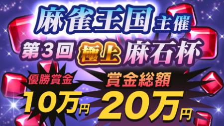 「第3回極上麻石杯」ランキング最終順位確定!/オンライン麻雀ゲーム雀シティ