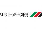 Mリーガー列伝 目次