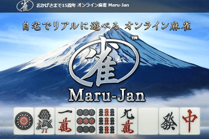 オンライン麻雀ゲーム「Maru-Jan」が全会員120万人に500円分のポイント配付を実施