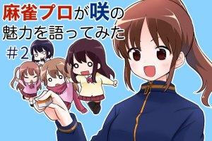 【咲ーsakiー】麻雀プロが咲の魅力を語ってみた。#1
